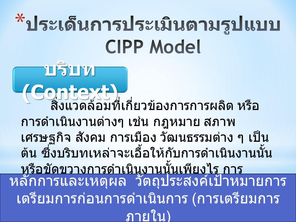 ประเด็นการประเมินตามรูปแบบ CIPP Model