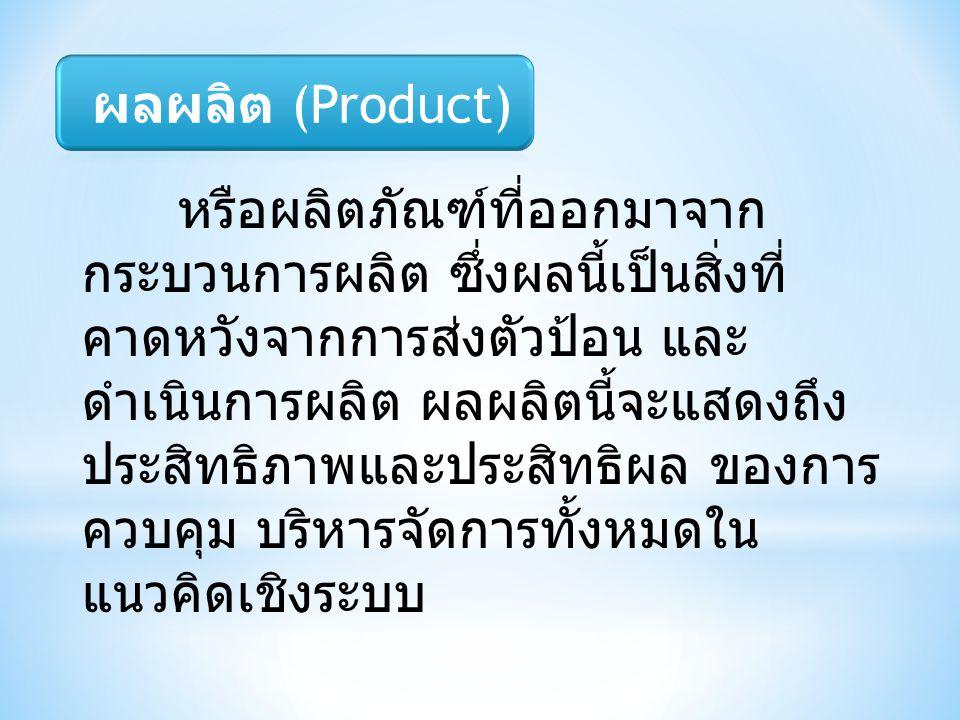 ผลผลิต (Product)