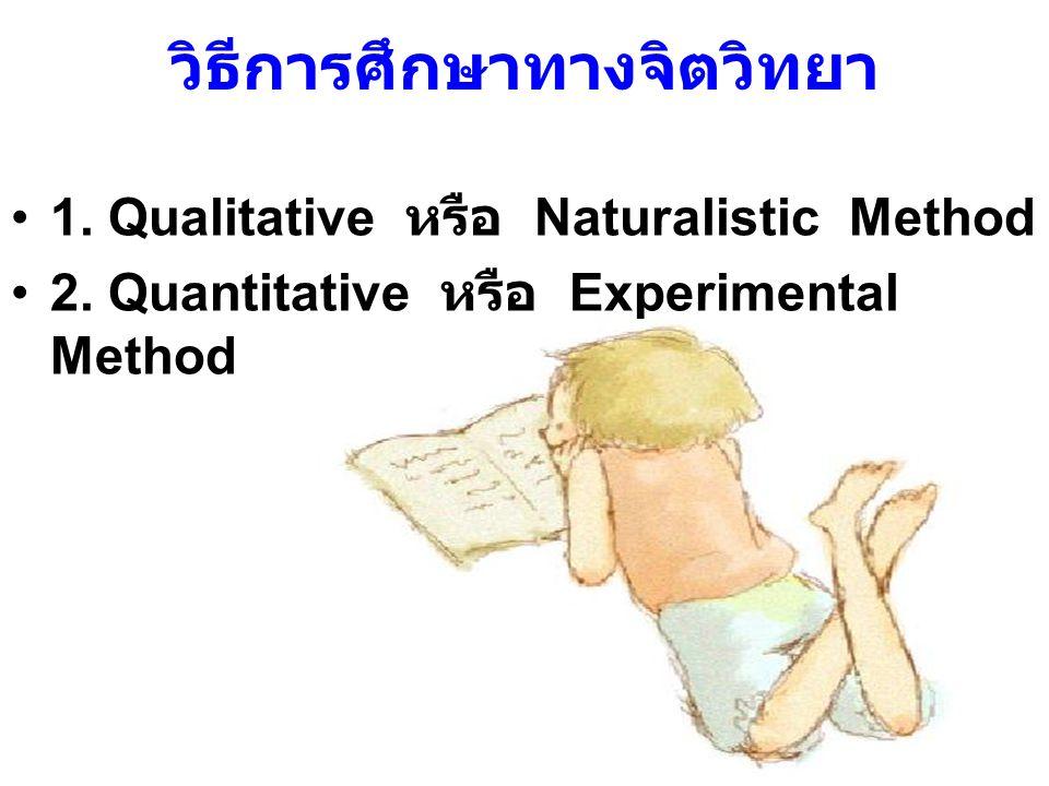 วิธีการศึกษาทางจิตวิทยา