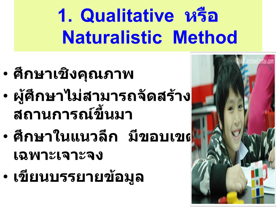 Qualitative หรือ Naturalistic Method