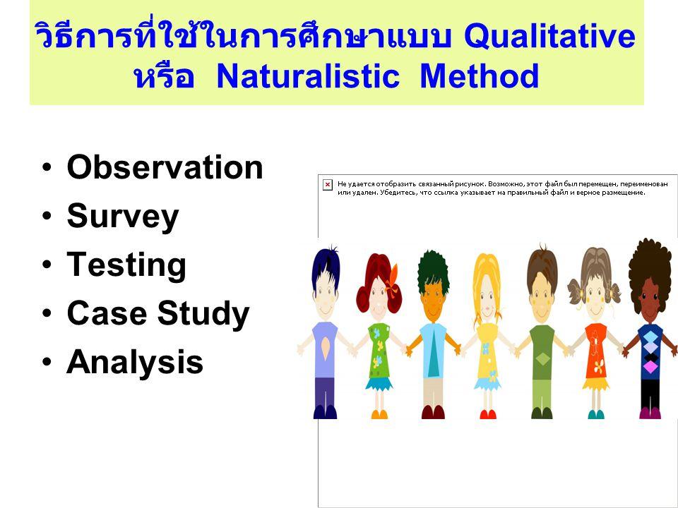 วิธีการที่ใช้ในการศึกษาแบบ Qualitative หรือ Naturalistic Method