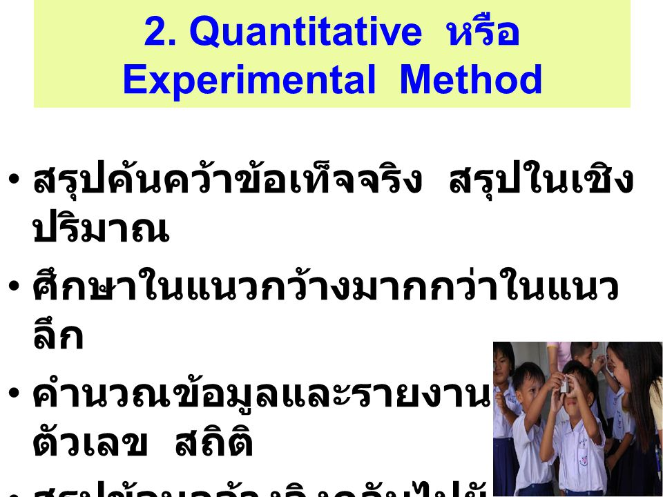 2. Quantitative หรือ Experimental Method