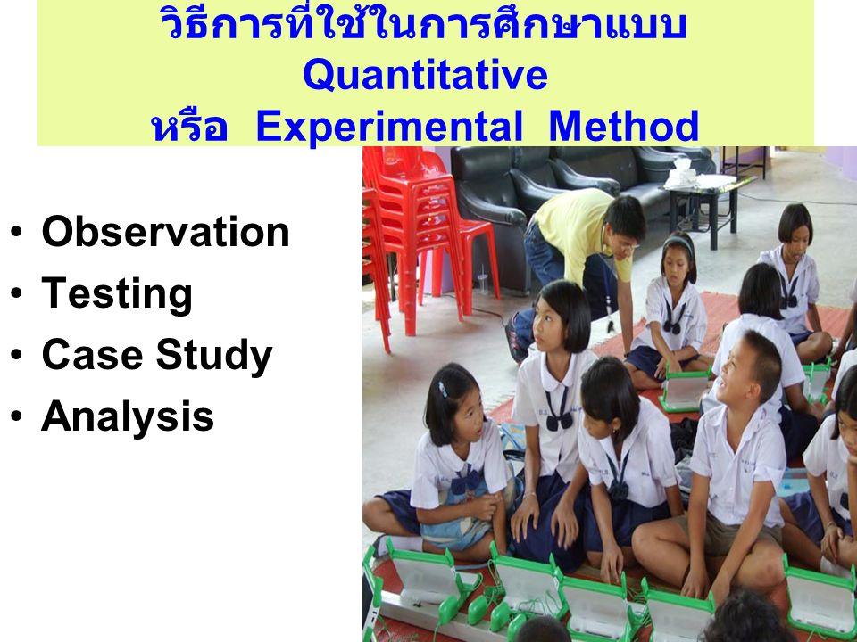 วิธีการที่ใช้ในการศึกษาแบบ Quantitative หรือ Experimental Method