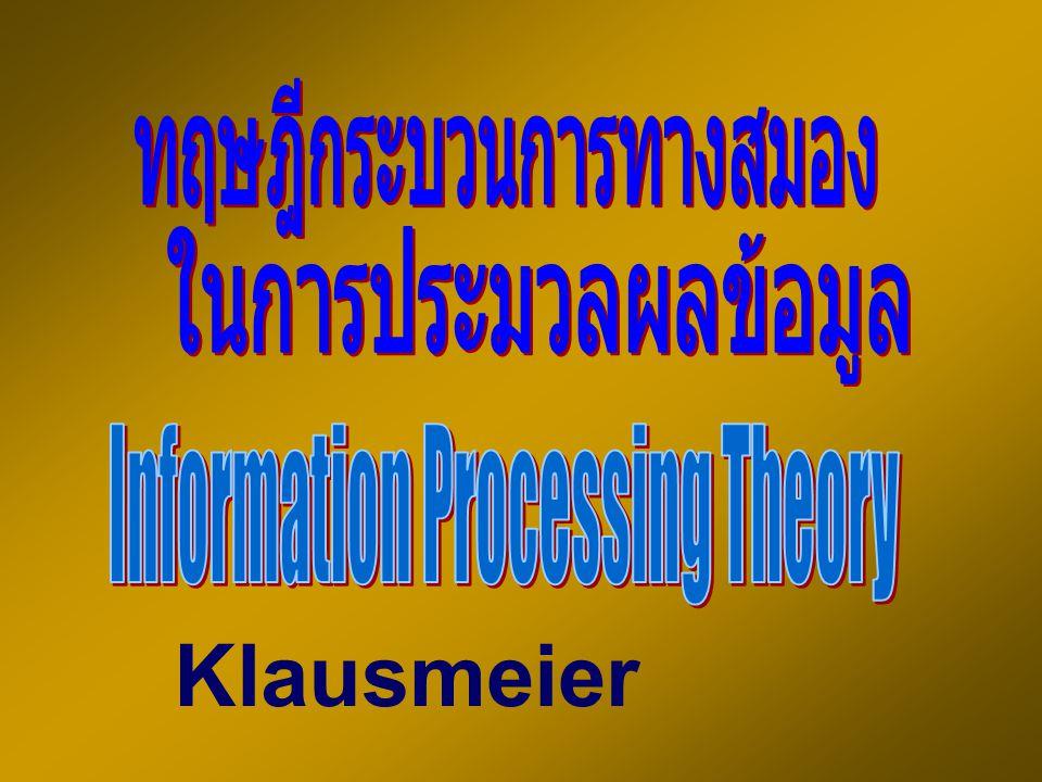 Klausmeier ทฤษฎีกระบวนการทางสมอง ในการประมวลผลข้อมูล