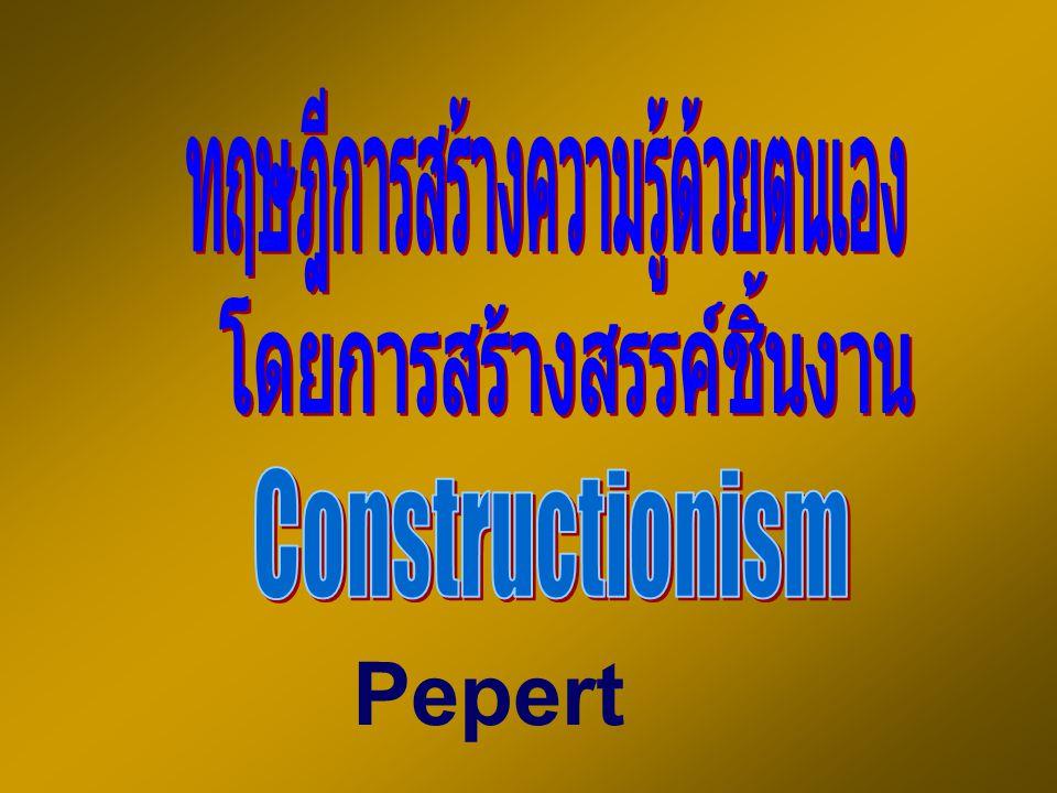 Pepert ทฤษฎีการสร้างความรู้ด้วยตนเอง โดยการสร้างสรรค์ชิ้นงาน