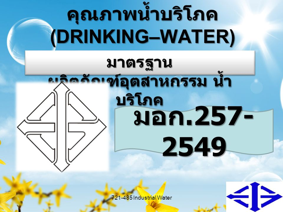 คุณภาพน้ำบริโภค (DRINKING–WATER)