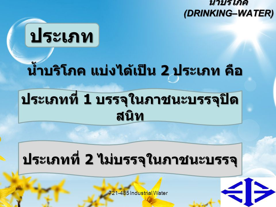 น้ำบริโภค (DRINKING–WATER)
