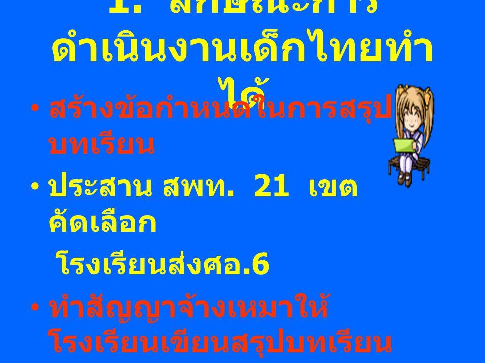 1. ลักษณะการดำเนินงานเด็กไทยทำได้