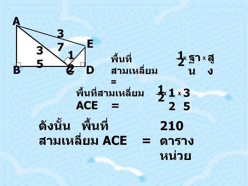ดังนั้น พื้นที่สามเหลี่ยม ACE = 210 ตารางหน่วย