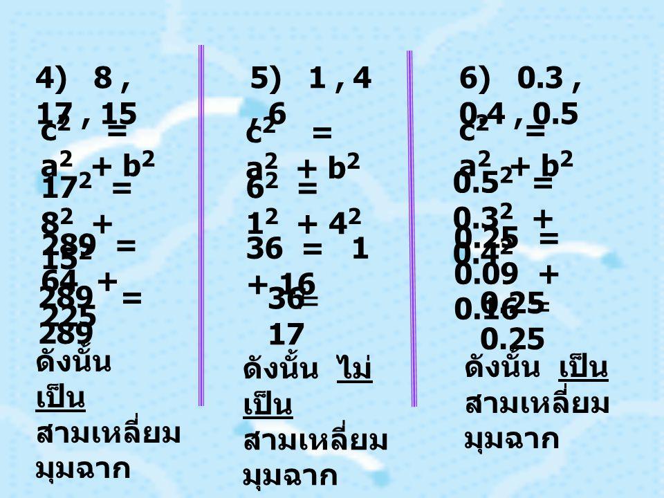 4) 8 , 17 , 15 5) 1 , 4 , 6. 6) 0.3 , 0.4 , 0.5. c2 = a2 + b2. c2 = a2 + b2. c2 = a2 + b2.