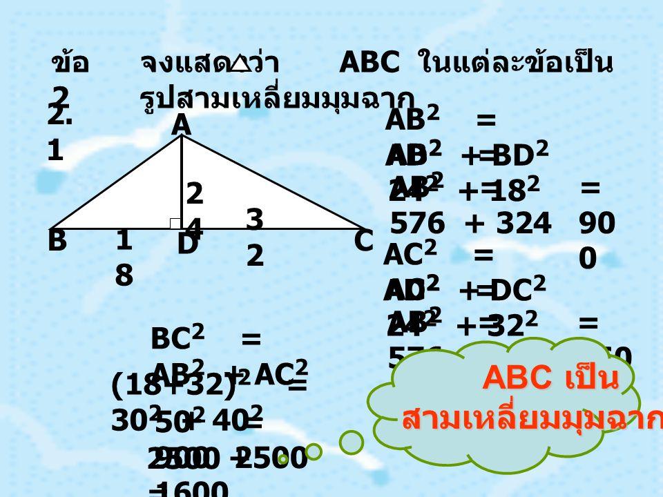 สามเหลี่ยมมุมฉาก ข้อ 2 จงแสดงว่า ABC ในแต่ละข้อเป็นรูปสามเหลี่ยมมุมฉาก