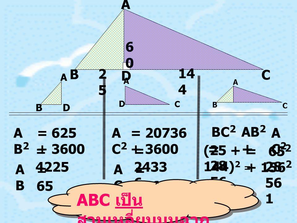 ABC เป็นสามเหลี่ยมมุมฉาก