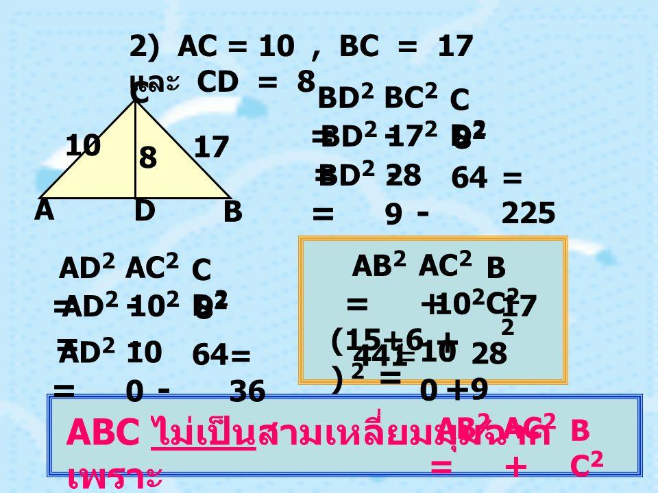 ABC ไม่เป็นสามเหลี่ยมมุมฉากเพราะ