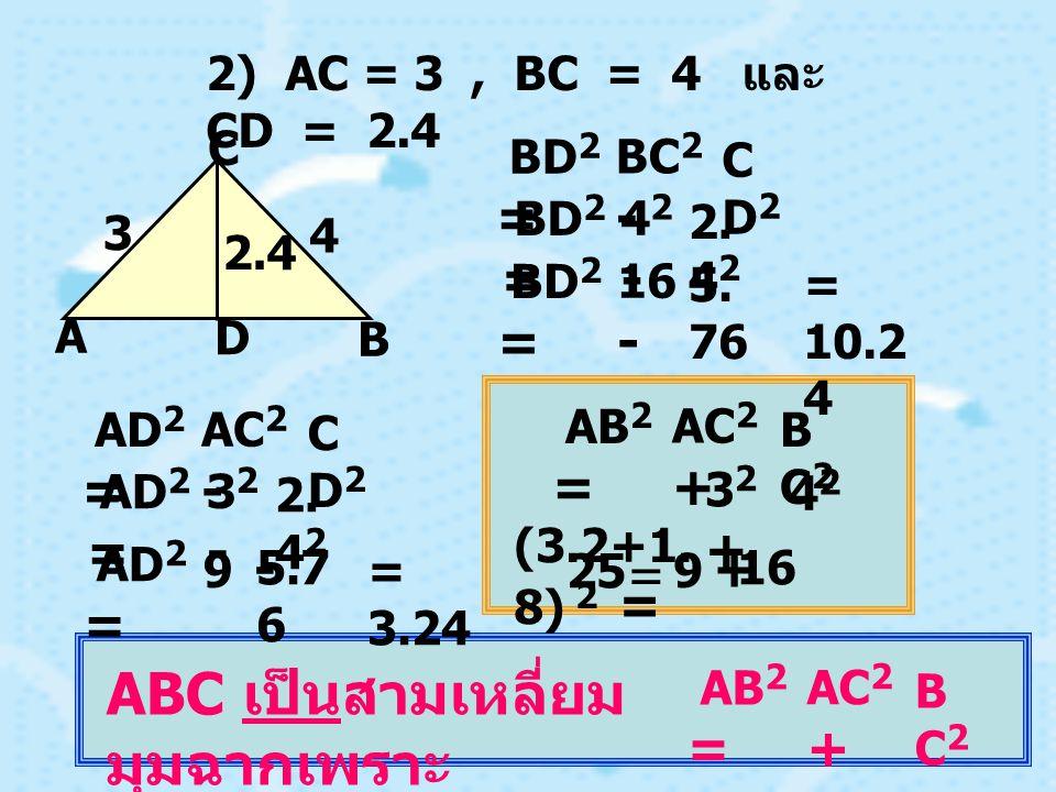 ABC เป็นสามเหลี่ยมมุมฉากเพราะ