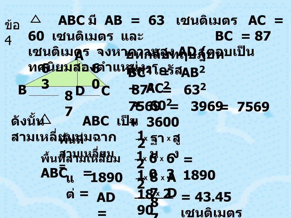 บทกลับทฤษฎีบทพีทาโกรัส 60 63
