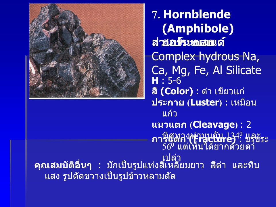7. Hornblende (Amphibole) ฮอร์นเบลนด์