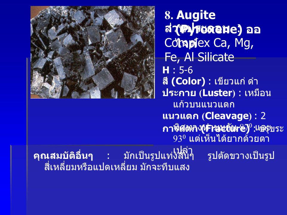 8. Augite (Pyroxene) ออไจต์