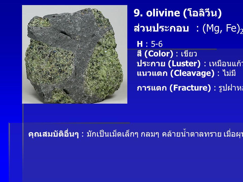 ส่วนประกอบ : (Mg, Fe)2SiO4