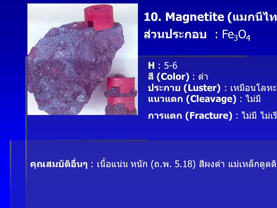 10. Magnetite (แมกนีไทต์) ส่วนประกอบ : Fe3O4