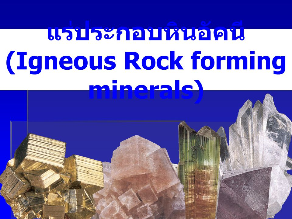 (Igneous Rock forming minerals)