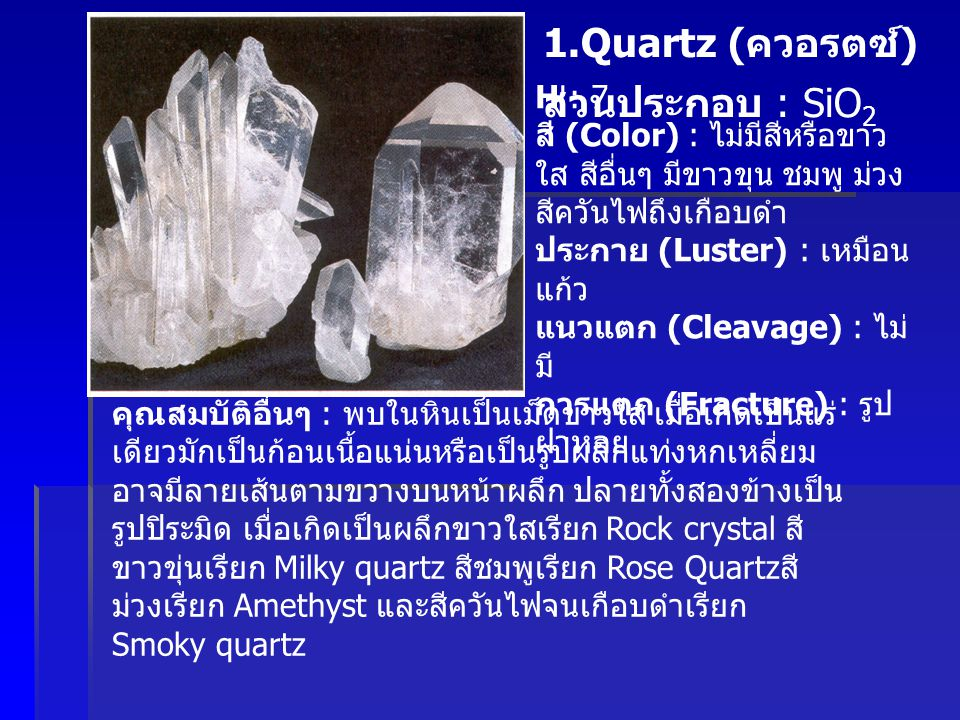1.Quartz (ควอรตซ์) ส่วนประกอบ : SiO2 H : 7