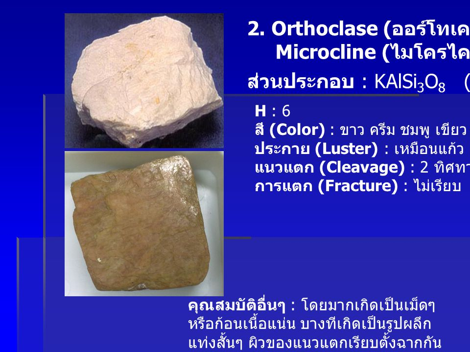 2. Orthoclase (ออร์โทเคลส) Microcline (ไมโครไคลน์)