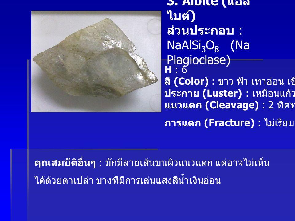 ส่วนประกอบ : NaAlSi3O8 (Na Plagioclase)