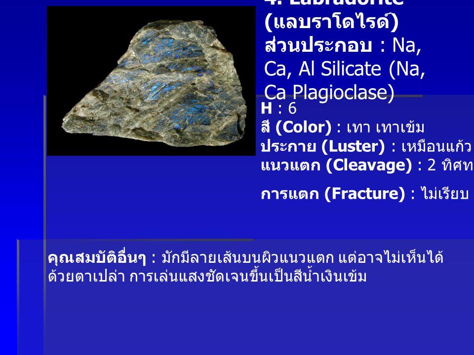 4. Labradorite (แลบราโดไรด์)