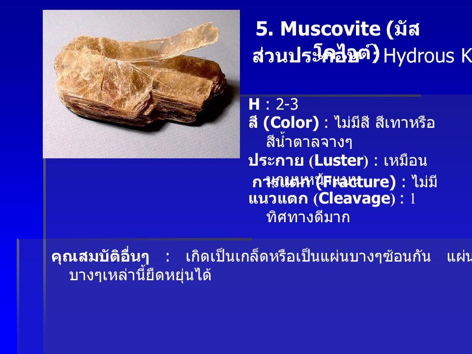 5. Muscovite (มัสโคไวต์)
