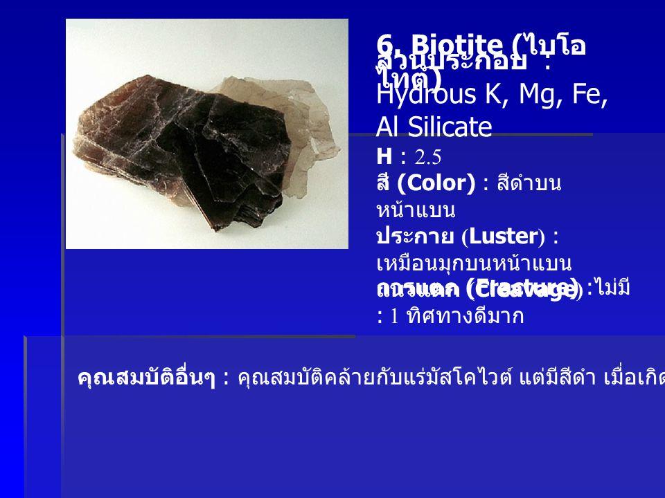 ส่วนประกอบ : Hydrous K, Mg, Fe, Al Silicate