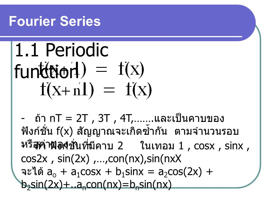 1.1 Periodic function Fourier Series