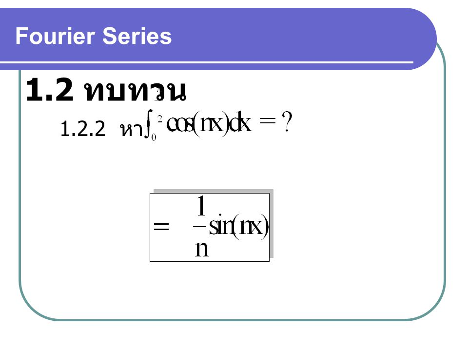 Fourier Series 1.2 ทบทวน 1.2.2 หา
