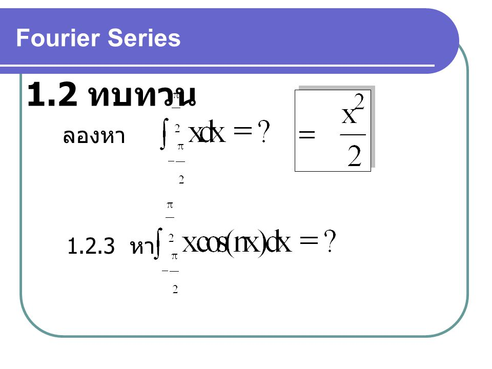 Fourier Series 1.2 ทบทวน ลองหา 1.2.3 หา