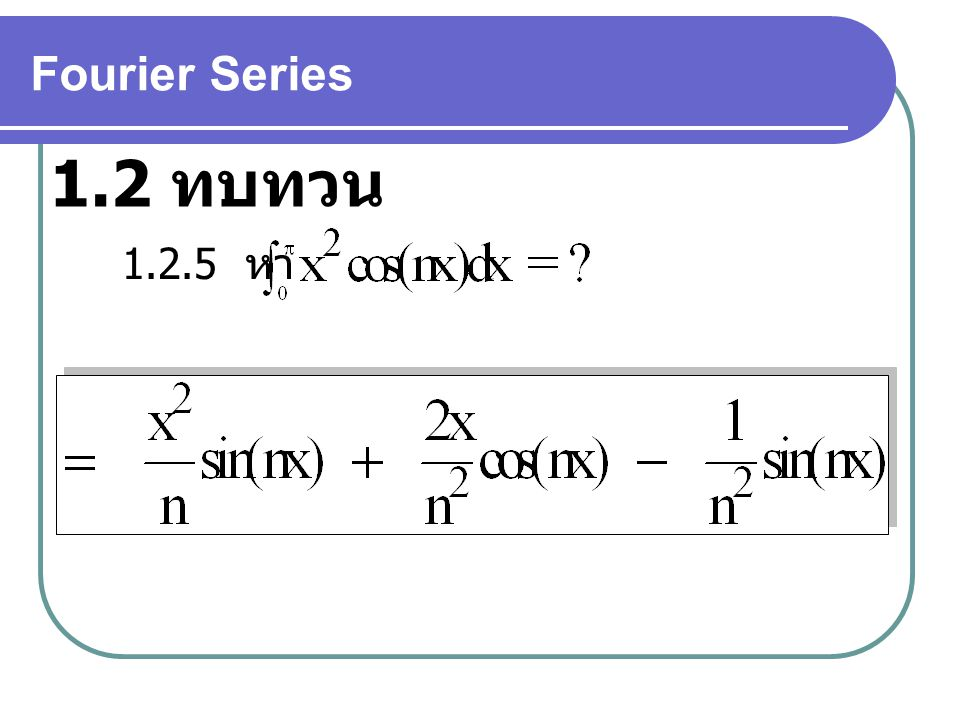 Fourier Series 1.2 ทบทวน 1.2.5 หา