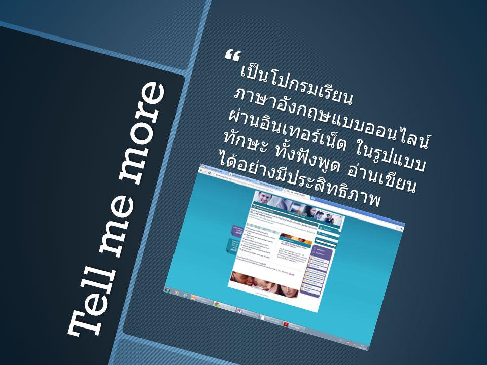 เป็นโปกรมเรียนภาษาอังกฤษแบบ ออนไลน์ผ่านอินเทอร์เน็ต ในรูปแบบ ทักษะ ทั้งฟังพูด อ่านเขียนได้อย่างมี ประสิทธิภาพ