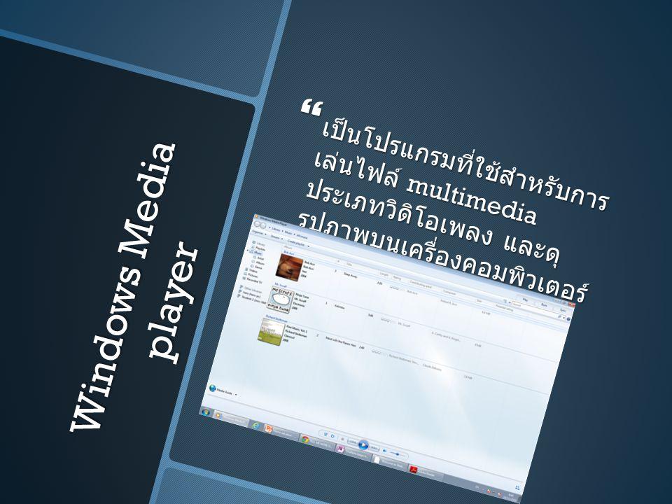 เป็นโปรแกรมที่ใช้สำหรับการเล่นไฟล์ multimedia ประเภทวิดิโอเพลง และดุรูปภาพบนเครื่องคอมพิวเตอร์