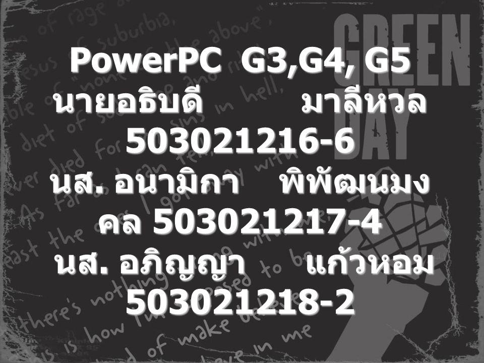 PowerPC G3,G4, G5 นายอธิบดี มาลีหวล 503021216-6 นส