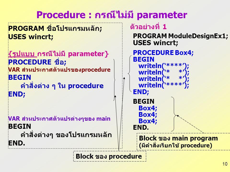 Procedure : กรณีไม่มี parameter