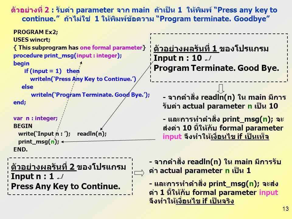 ตัวอย่างผลรันที่ 1 ของโปรแกรม Input n : 10 