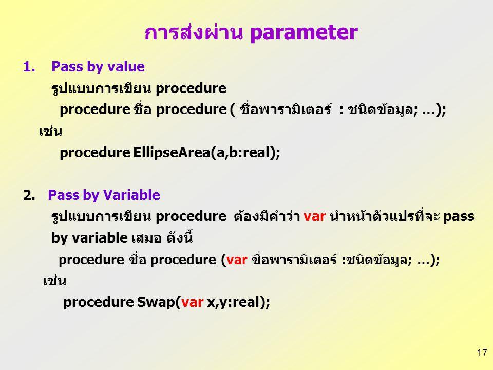การส่งผ่าน parameter Pass by value รูปแบบการเขียน procedure