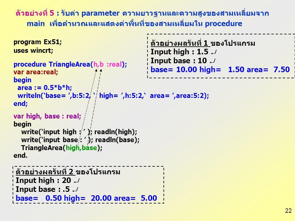 ตัวอย่างผลรันที่ 1 ของโปรแกรม Input high : 1.5  Input base : 10 