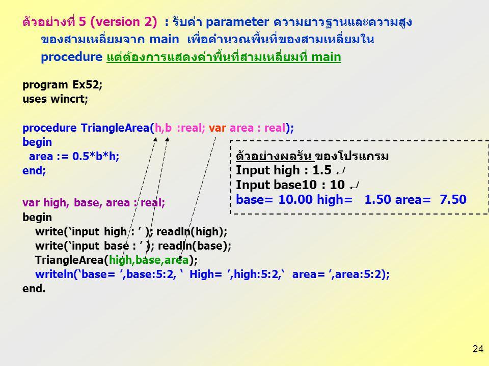 ตัวอย่างผลรัน ของโปรแกรม Input high : 1.5  Input base10 : 10 