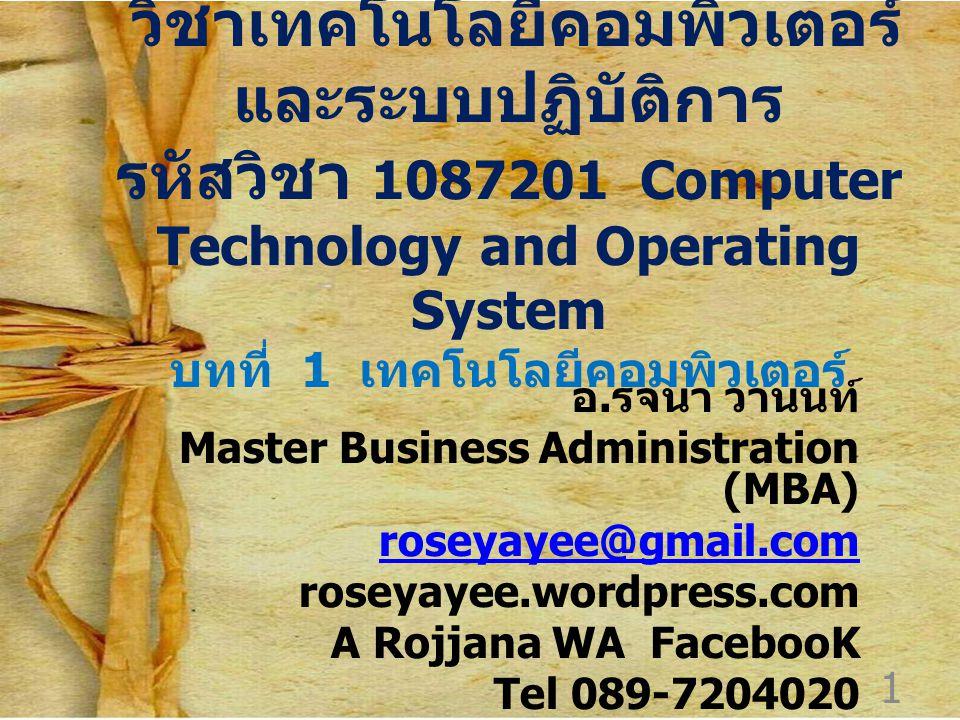 วิชาเทคโนโลยีคอมพิวเตอร์และระบบปฏิบัติการ รหัสวิชา 1087201 Computer Technology and Operating System บทที่ 1 เทคโนโลยีคอมพิวเตอร์