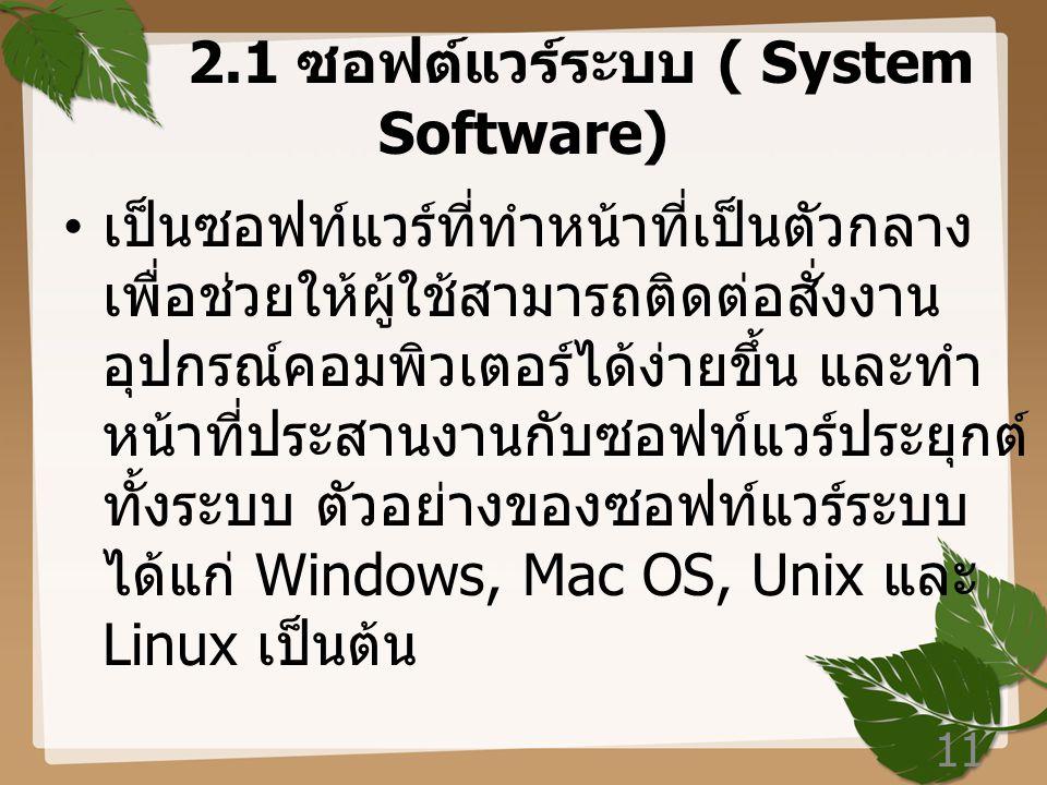 2.1 ซอฟต์แวร์ระบบ ( System Software)