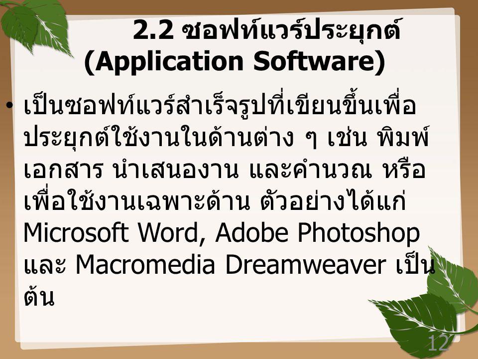 2.2 ซอฟท์แวร์ประยุกต์ (Application Software)