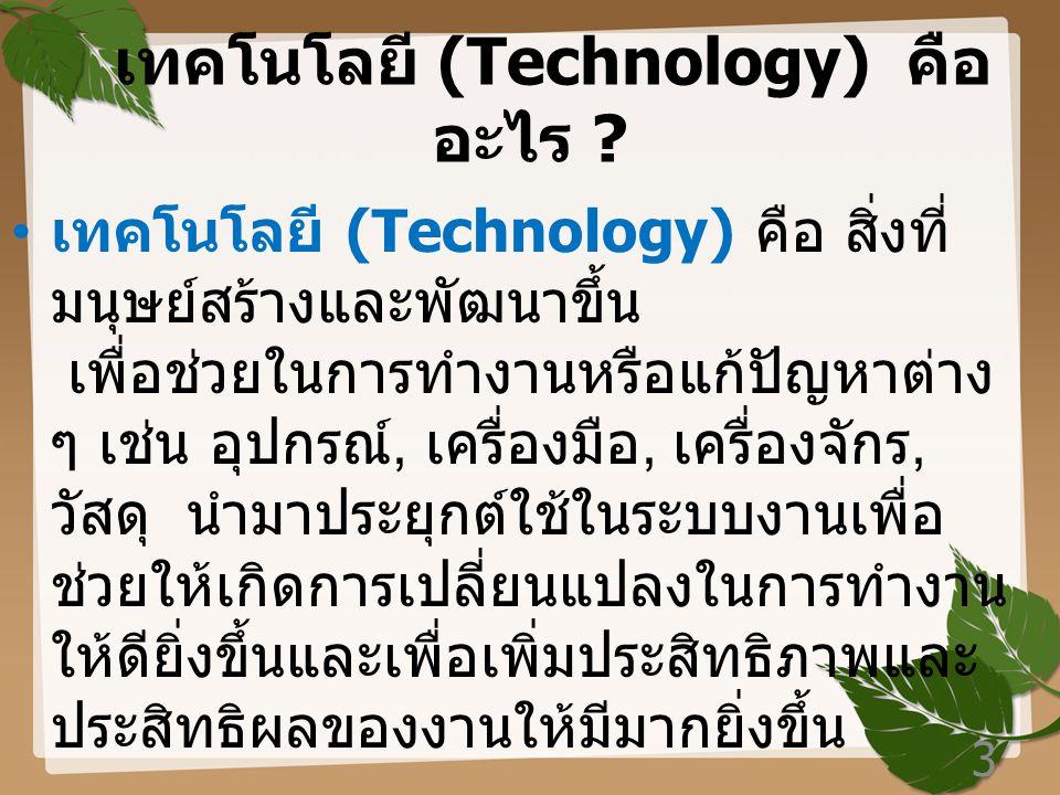 เทคโนโลยี (Technology) คือ อะไร