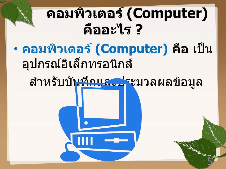 คอมพิวเตอร์ (Computer) คืออะไร