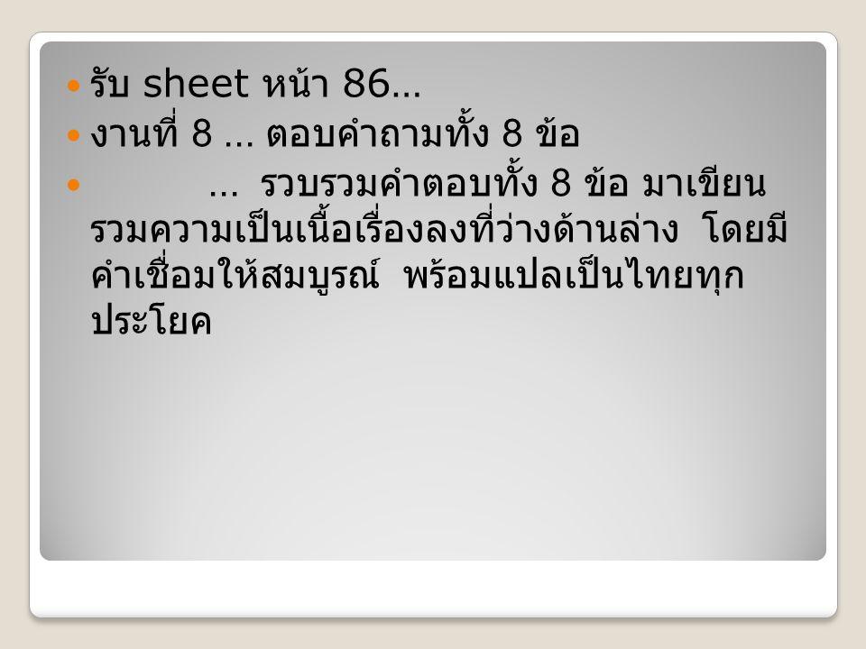รับ sheet หน้า 86… งานที่ 8 ... ตอบคำถามทั้ง 8 ข้อ.
