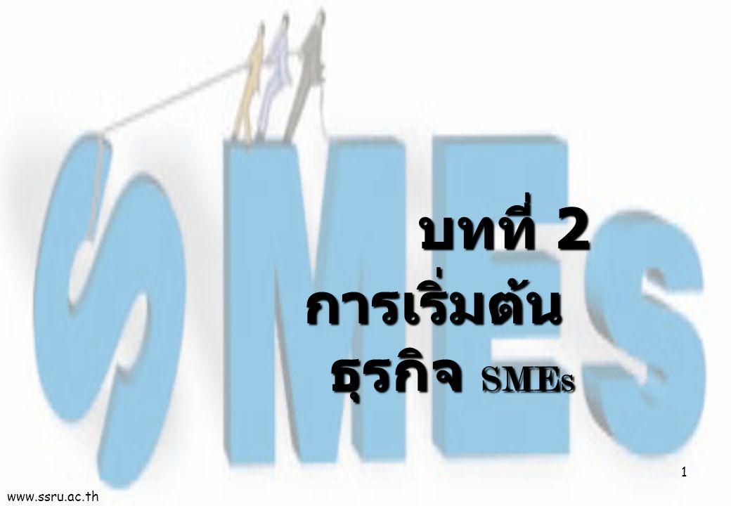 การเริ่มต้นธุรกิจ SMEs
