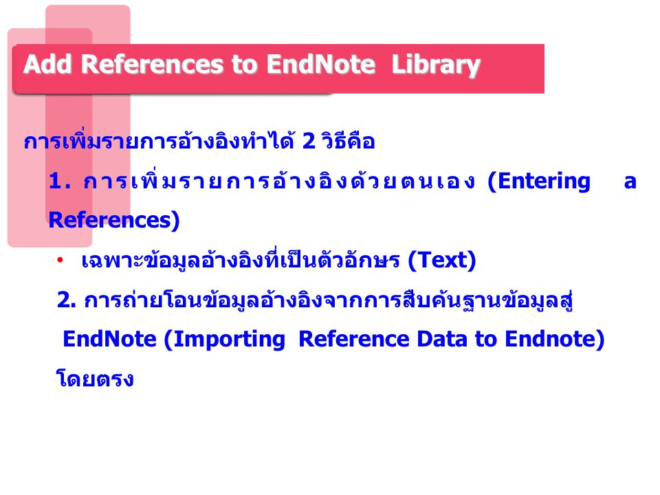 Add References to EndNote Library